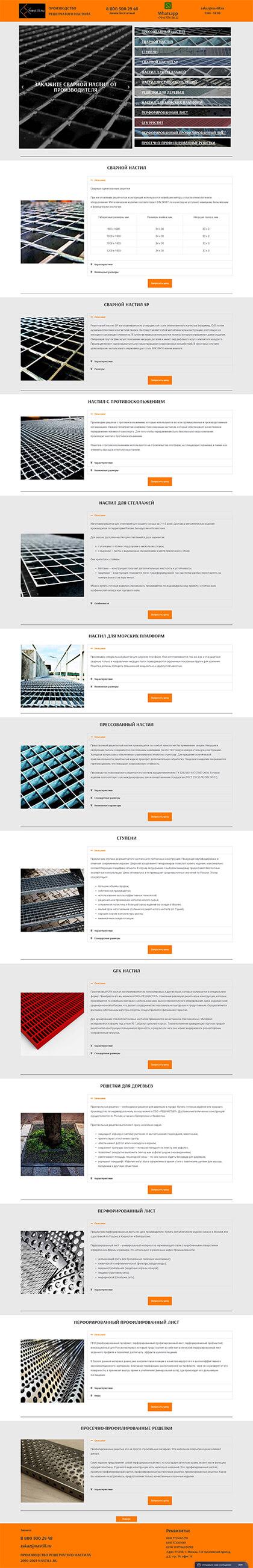 Создание сайта и рекламы для компании-поставщика металлического настила
