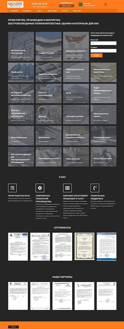Кейс по созданию и продвижению сайта металлоконструкций